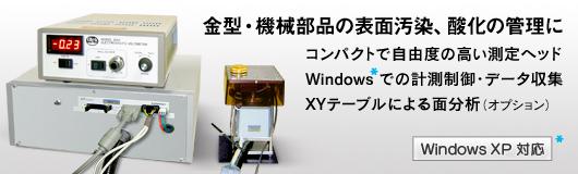 表面清浄度コロナサーフ:Windows XP対応版